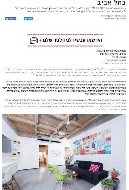 נבחרי שנת 2015 במגזין בניין ודיור