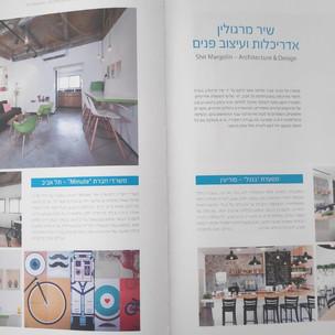 ספר אדריכלי ישראל 2016