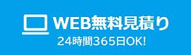 WEB無料見積もり.png