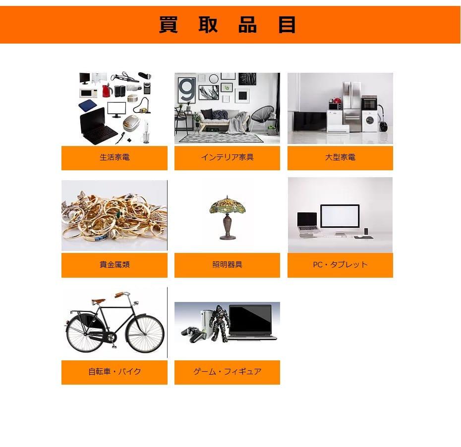買取品目 生活家電・インテリア家具・大型家電・貴金属類・照明器具・PC・タブレット・自転車・バイク・ゲーム・フィギュア