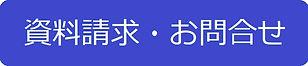 資料請求・お問合せボタン.jpg