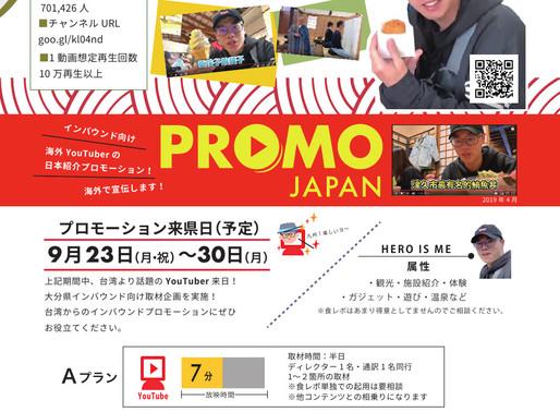 9月 台湾YouTuber 大分県来日取材企画のお知らせ