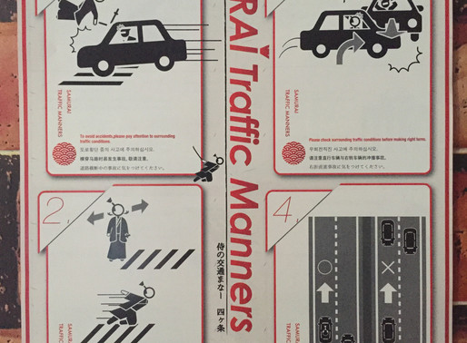 SAMURAI Traffic Manners       武士的交通规则  侍の交通まなー