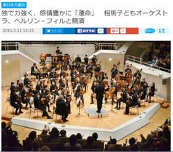 2016.3.11_産経フォト