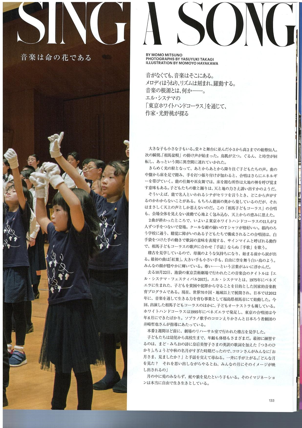 20171125TJapan