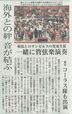 2015.03.30 福島民報