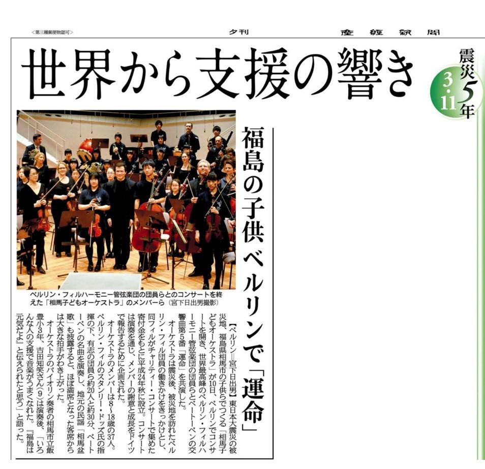 2016.3.11_Sankei Shimbun