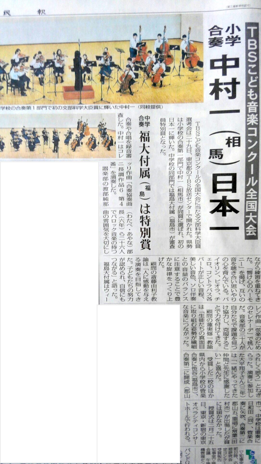 20170130_福島民報