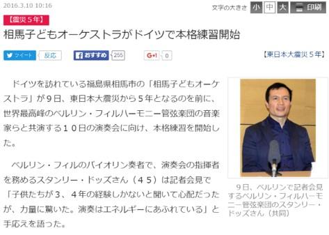 2016.3.10_産経ニュース