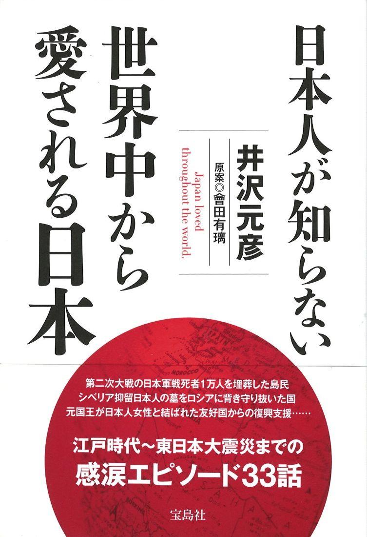 世界中から愛される日本