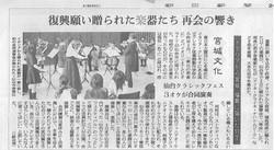 2015.10.07 朝日新聞(宮城県版)
