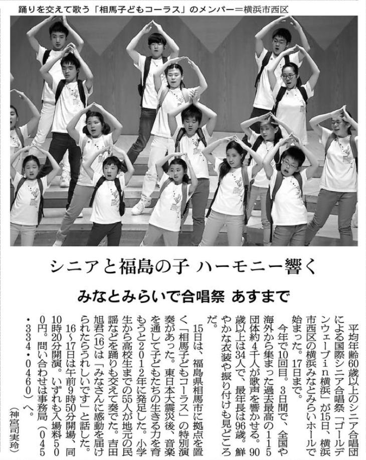 20180416(朝日新聞横浜版)