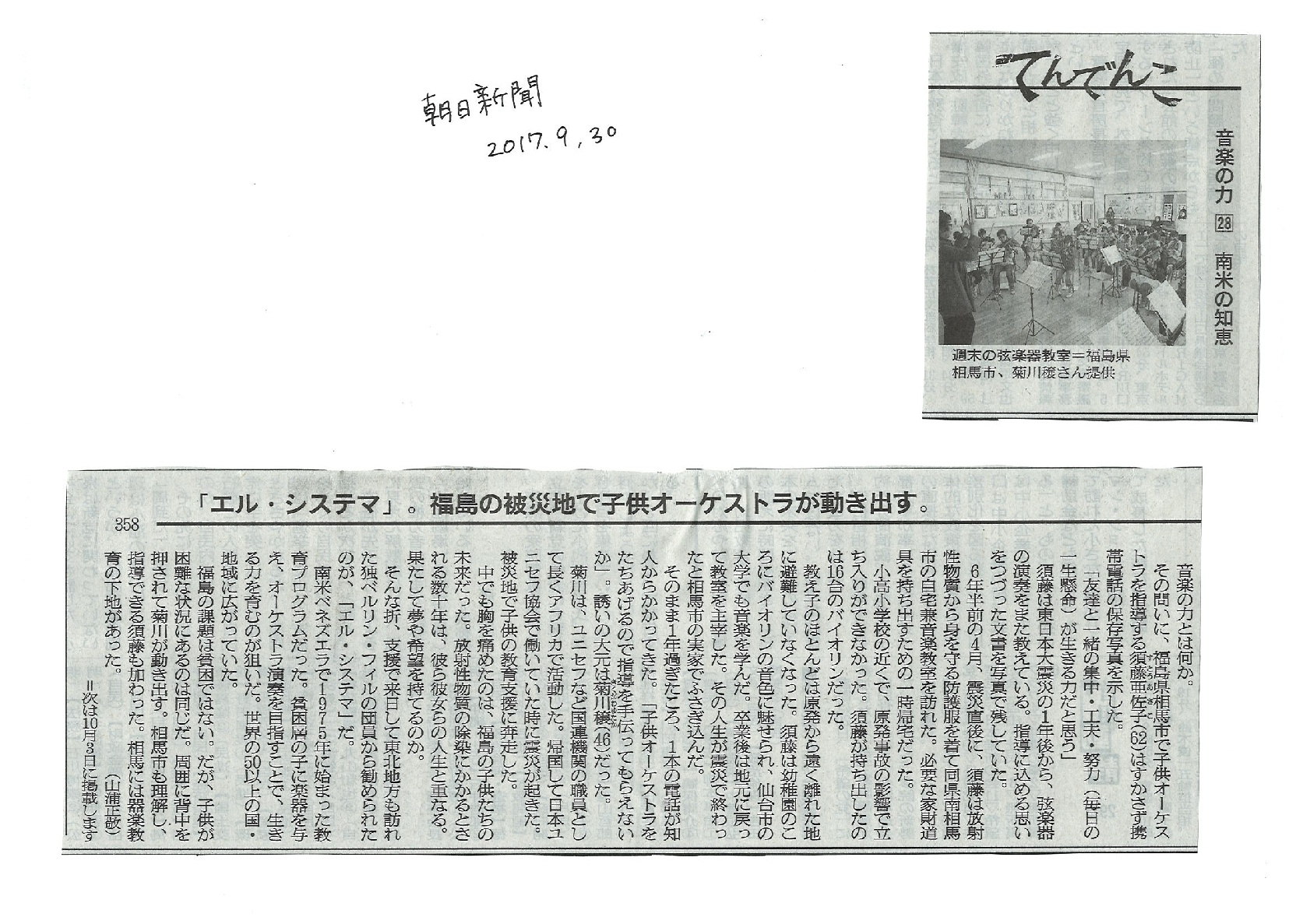20170930朝日新聞(てんでんこ)