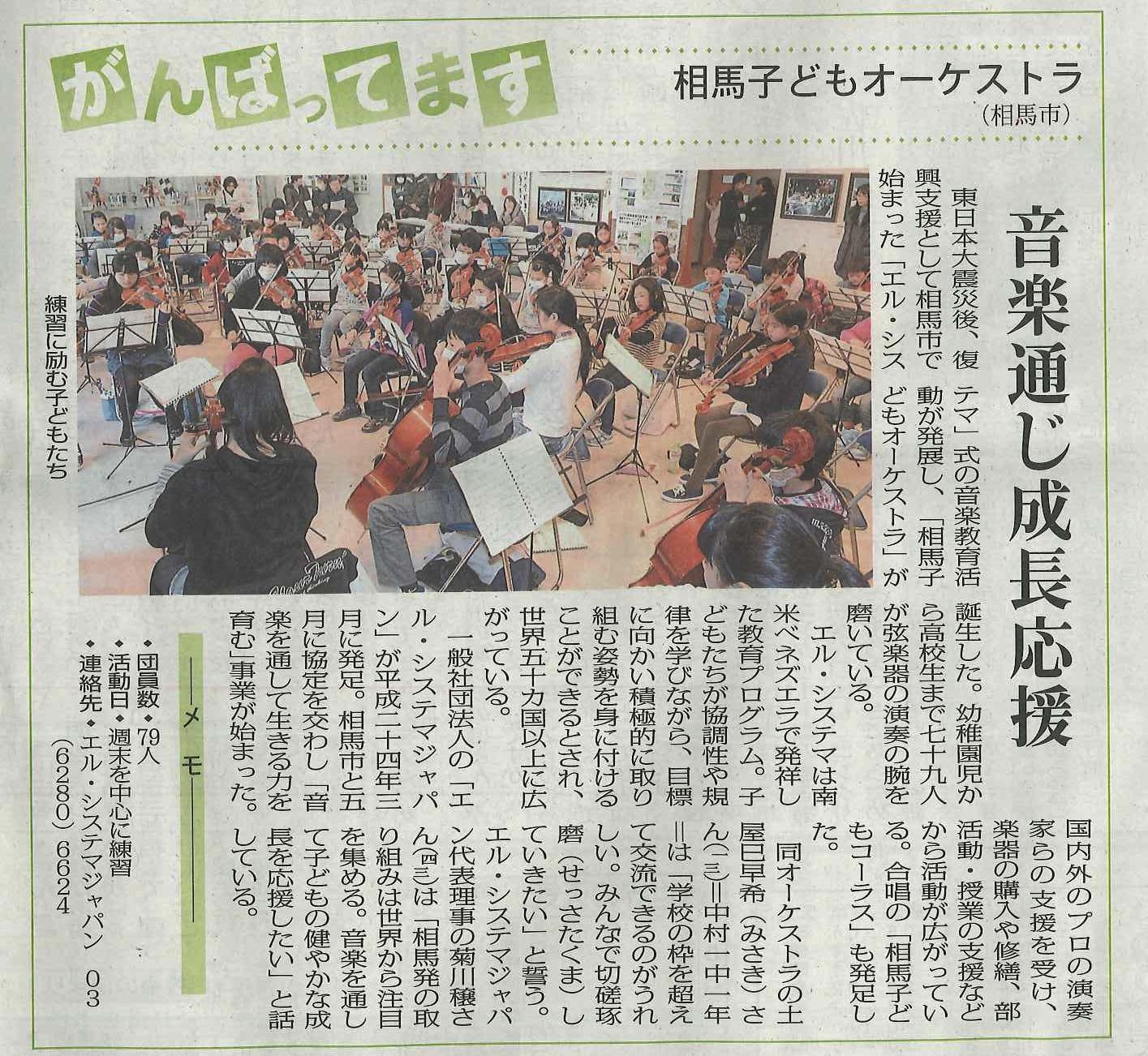 2015.03.05 福島民報