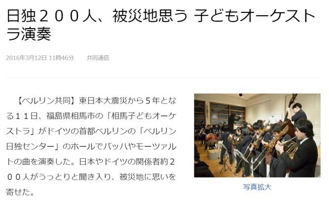 2016.03.12_共同通信