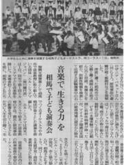 子ども音楽祭が福島民友新聞に