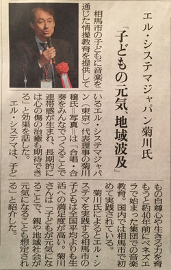 20160508福島民友