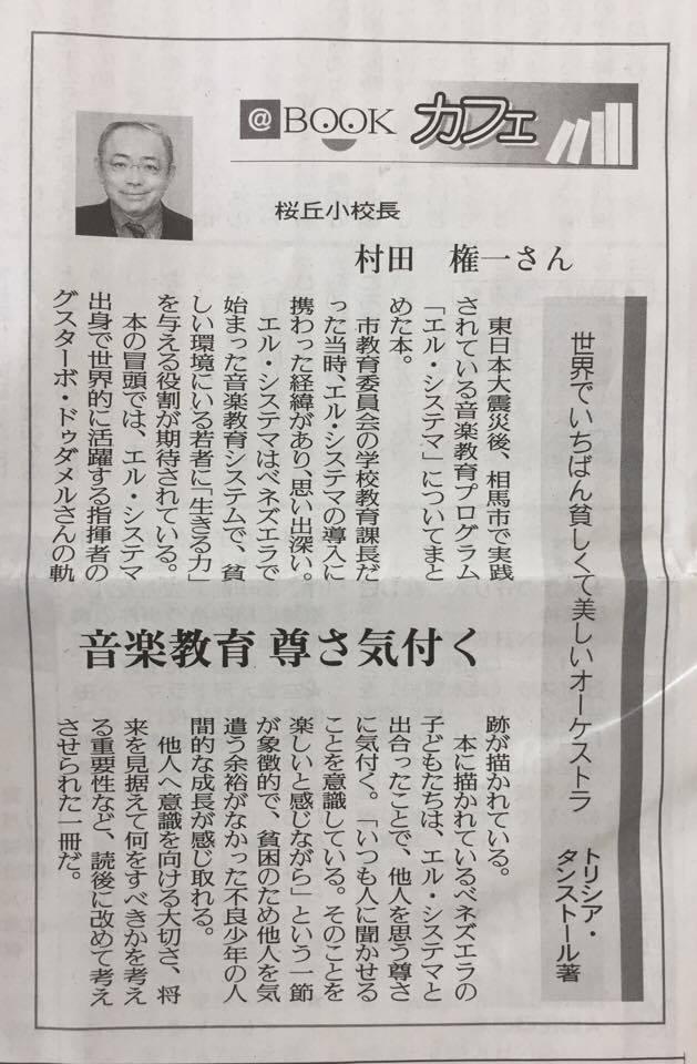 20170218福島民友