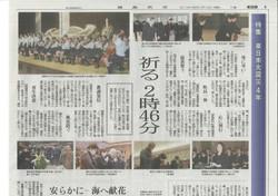 2015.03.12 福島民友