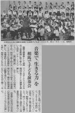 20150302福島民友(総合面)切抜き