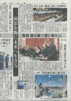 2015.03.12 福島民報