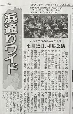 2015.10.21 福島民報