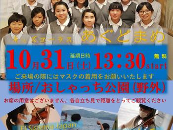 大槌子どもオーケストラ 9ヵ月ぶり(!)の町内イベントに向けて