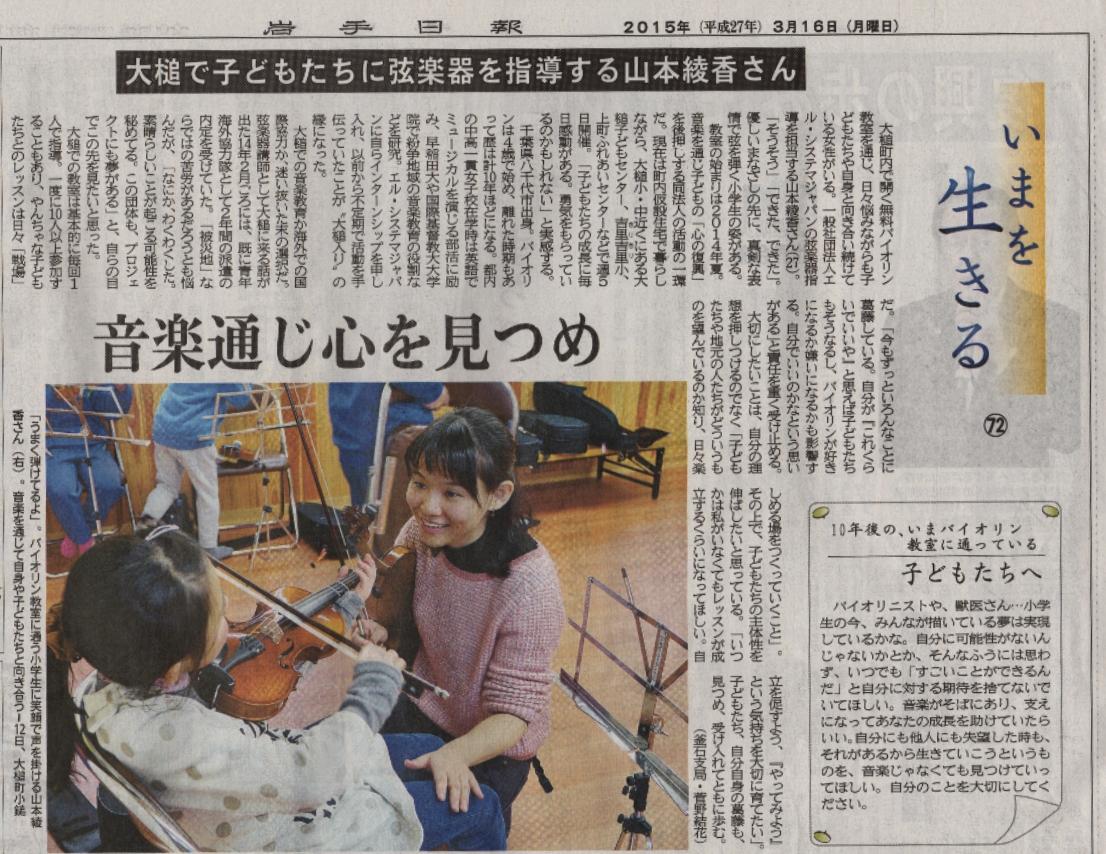 2015.03.16 岩手日報