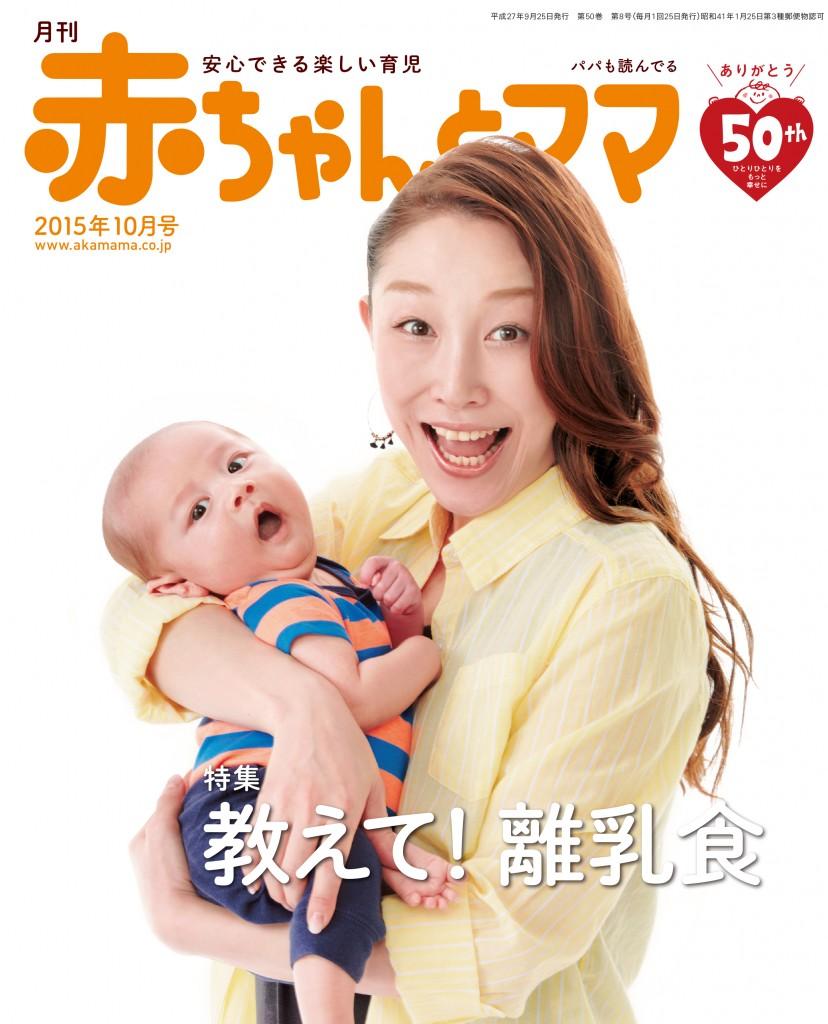 2015.09.25 赤ちゃんとママ