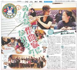 河北新報かほぴょん子ども新聞20140427