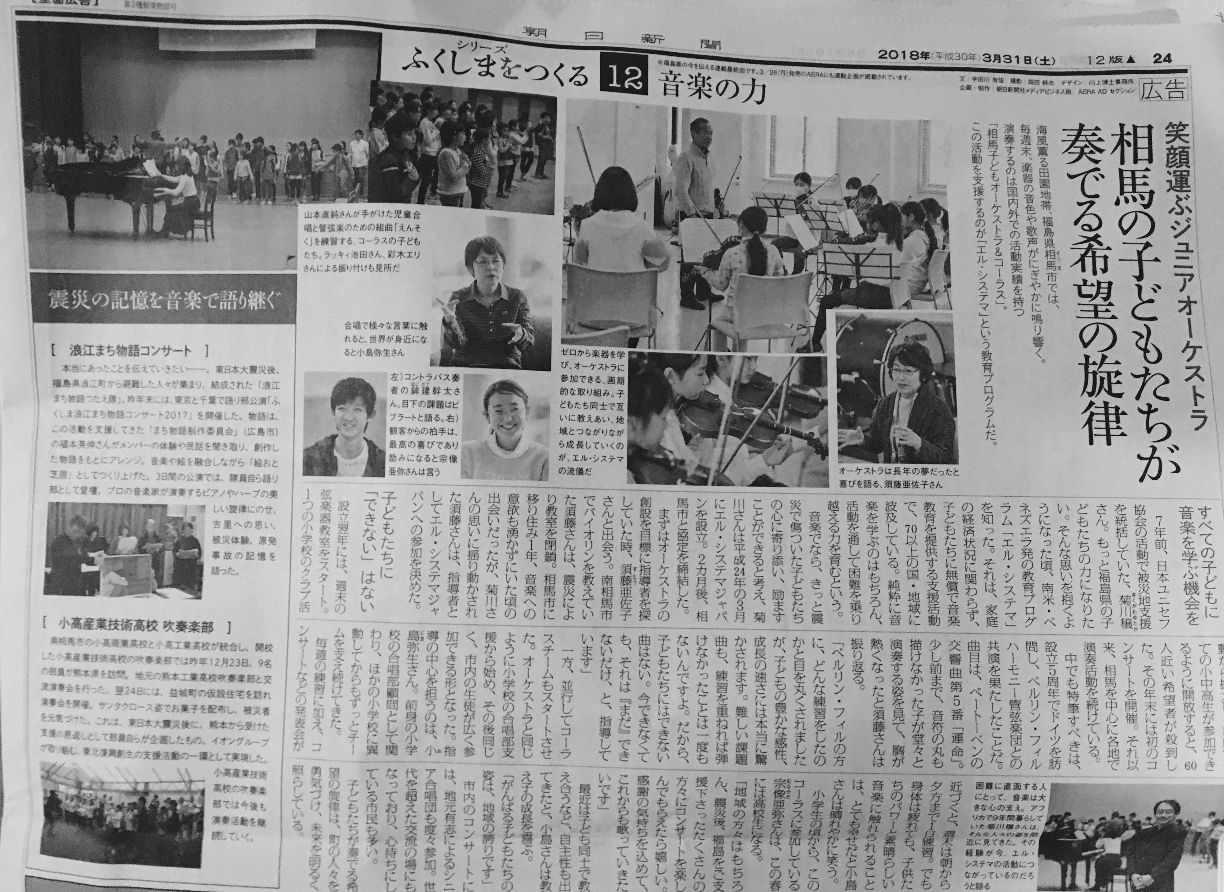 20180331朝日新聞