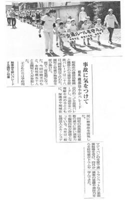 2015.09.30 福島民報