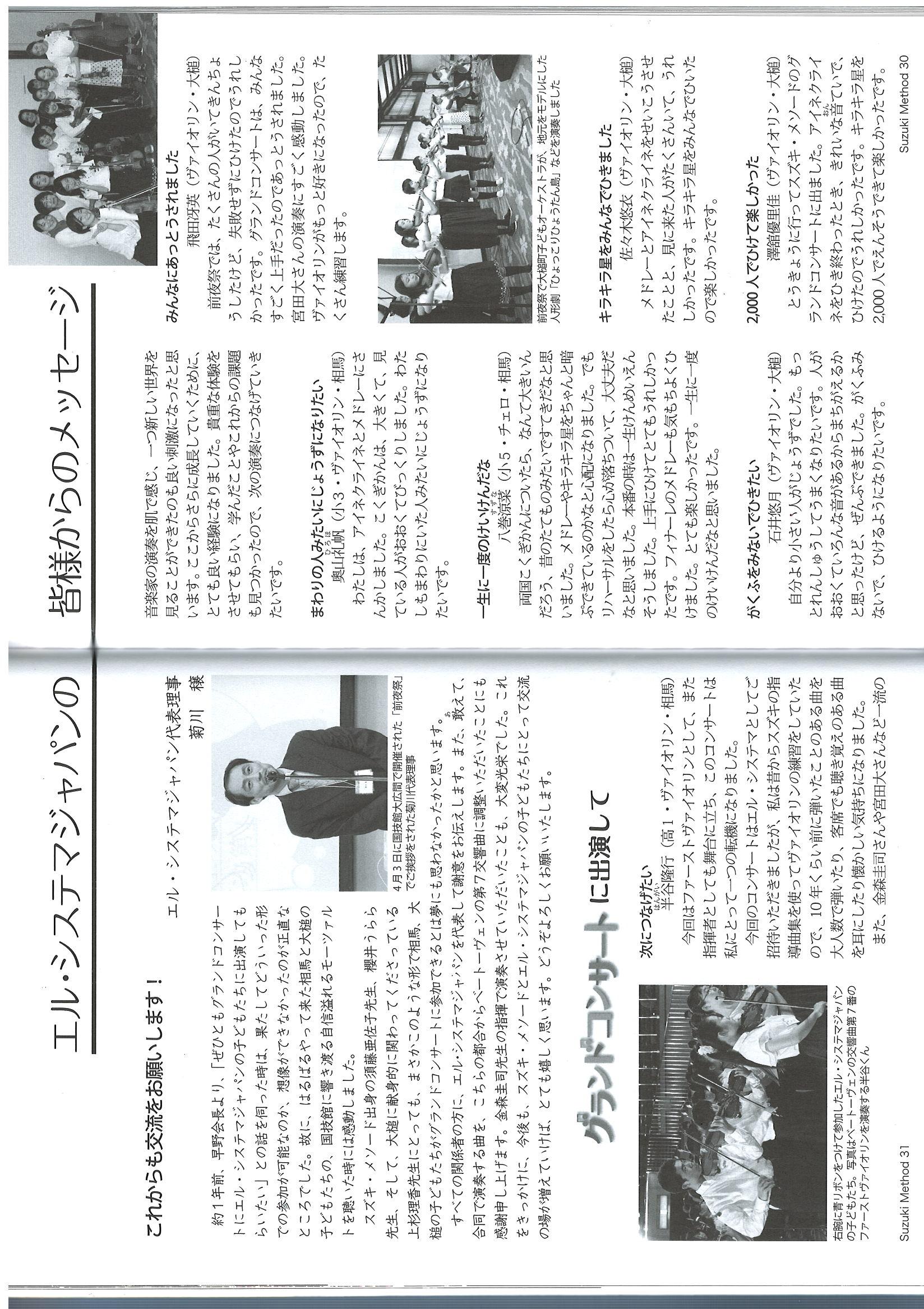 201806Suzuki Method vol2