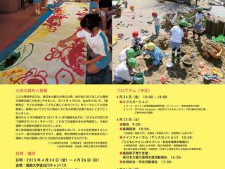 4月26日開催「こども環境学会」