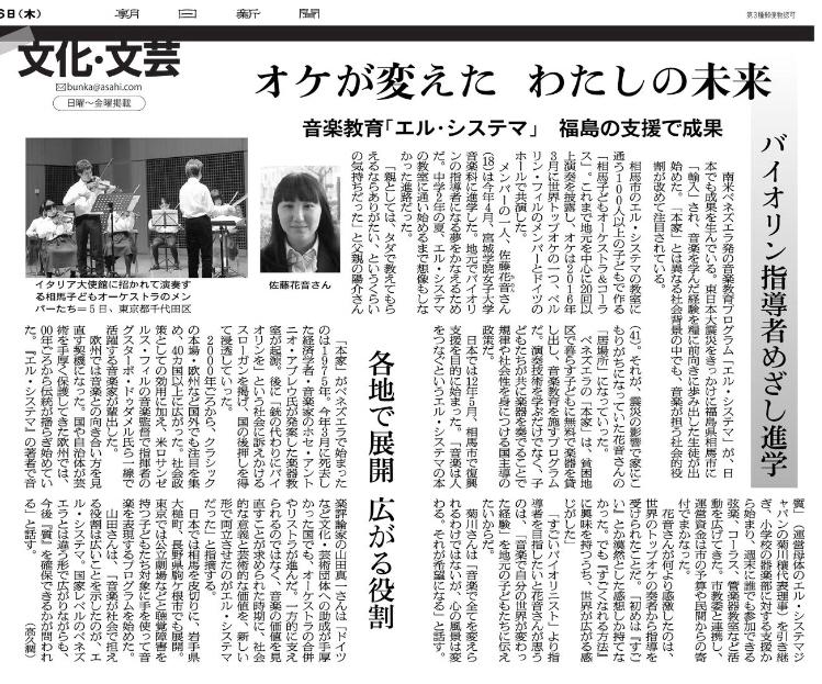 20180426朝日新聞