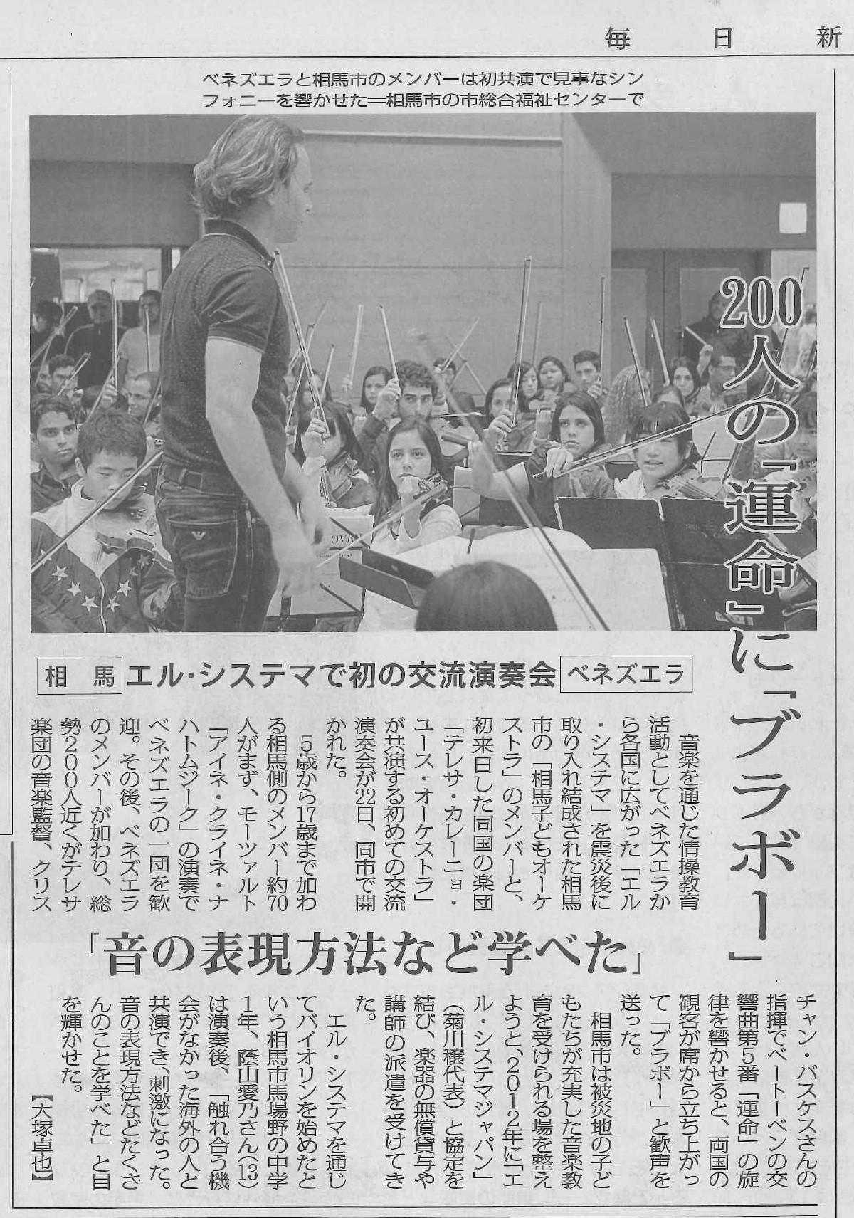 20151124_毎日新聞福島版