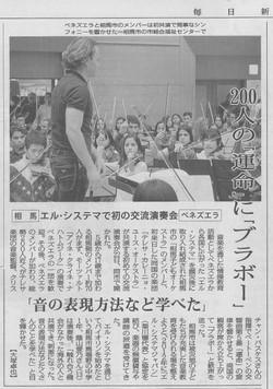 20151124_毎日新聞 (2)