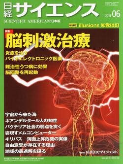 2015.04.25 日経サイエンス