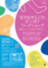 TokyoWhitehand2020_fryer_final_page-0001