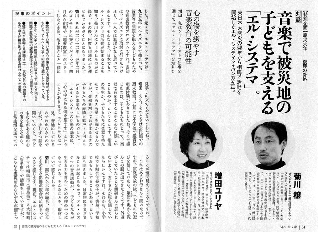 潮2017年4月号記事