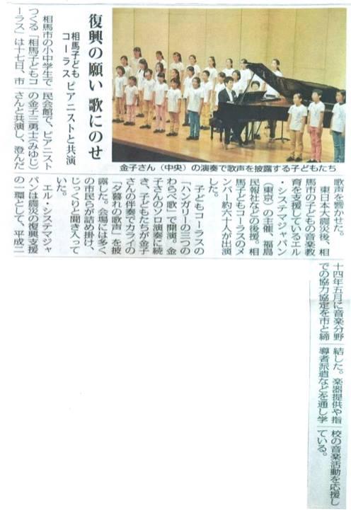 2015.07.18 福島民報