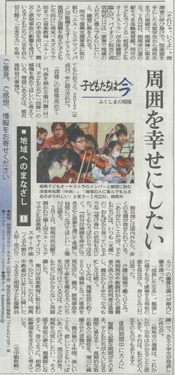 2015.03.30 福島民友