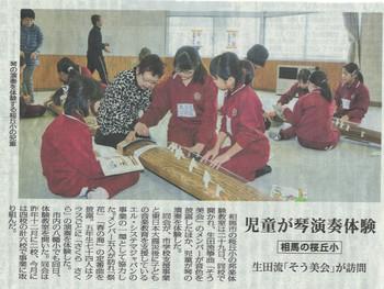 琴演奏体験@桜丘小学校!