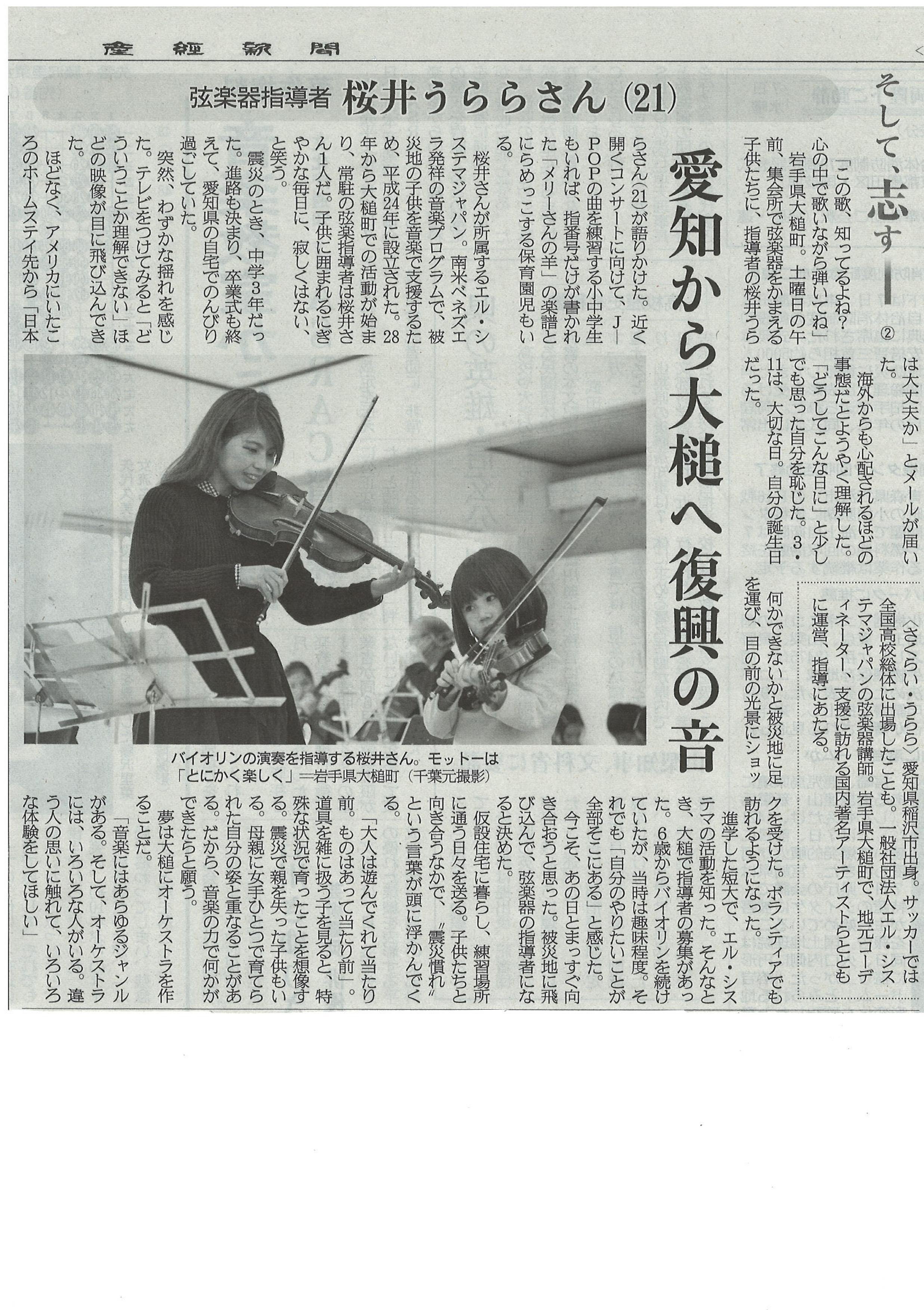 20180308産経新聞