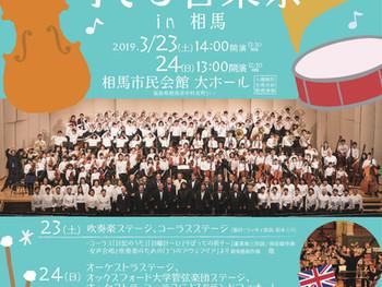 「第5回エル・システマ子ども音楽祭 in 相馬」を開催いたします!