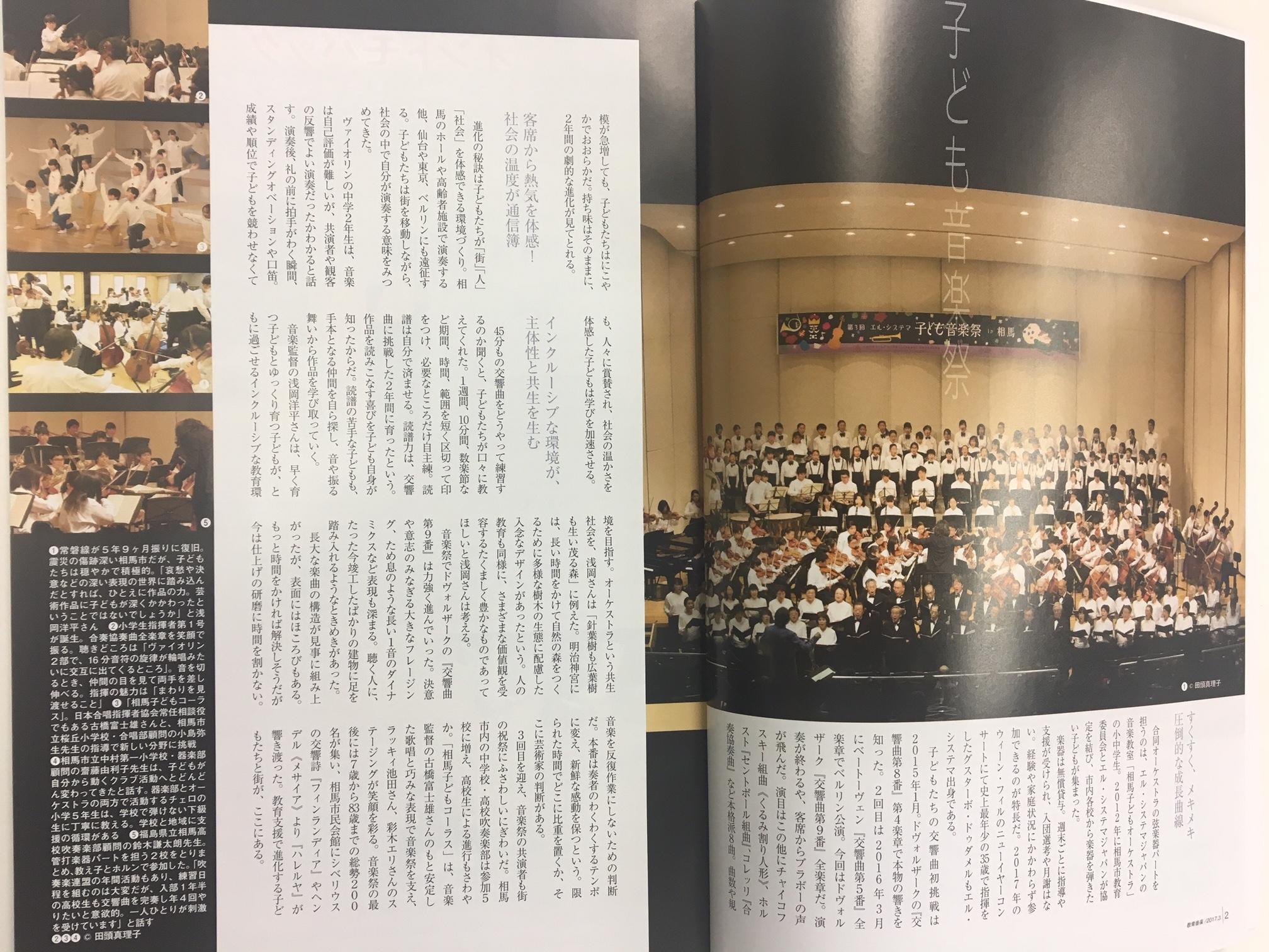 教育音楽2017年3月号フォト