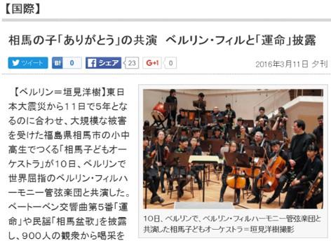 2016.3.11_東京新聞Web
