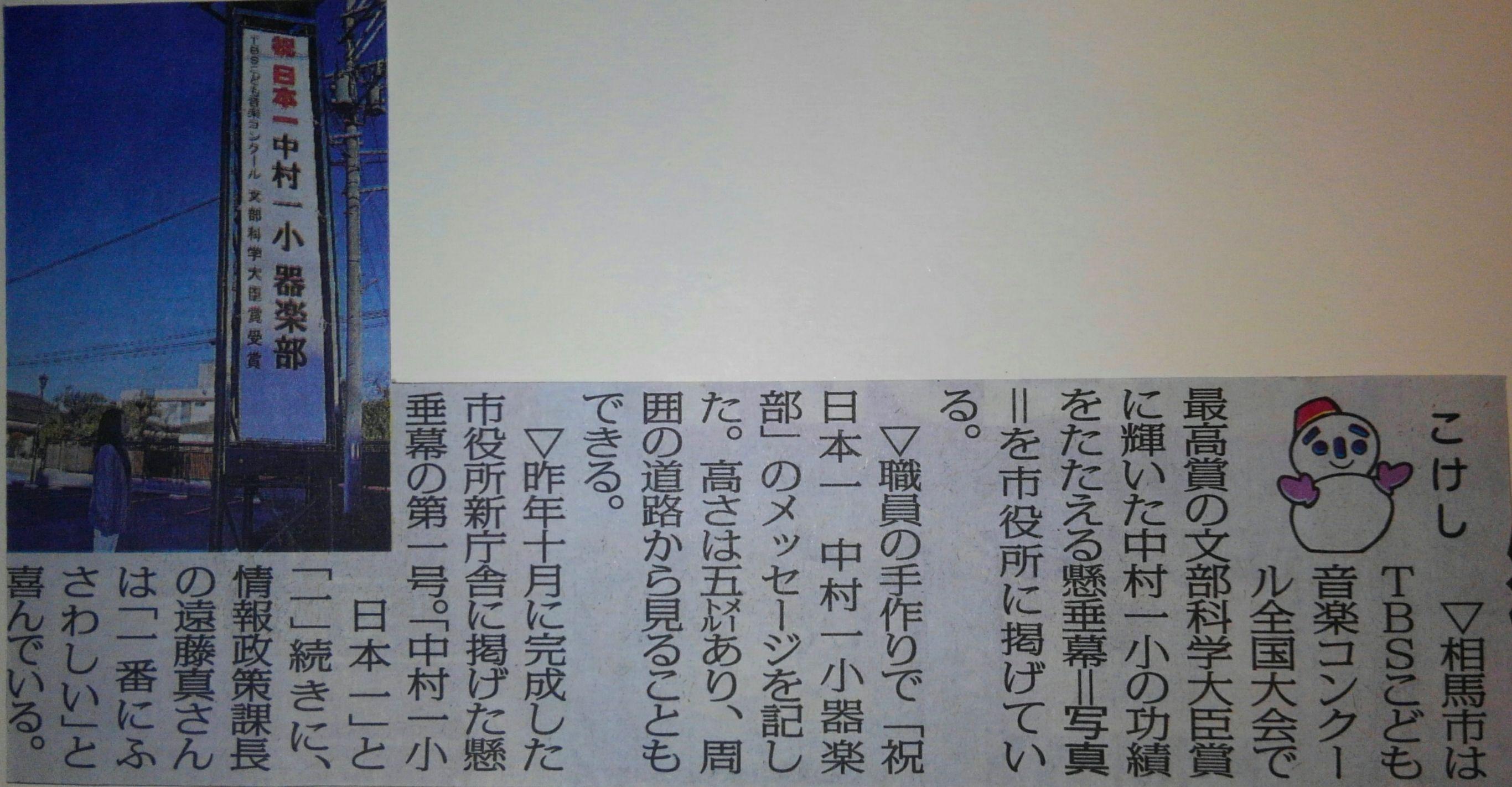 20170210福島民報