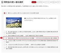 駒ケ根寄付金の使い道.JPG