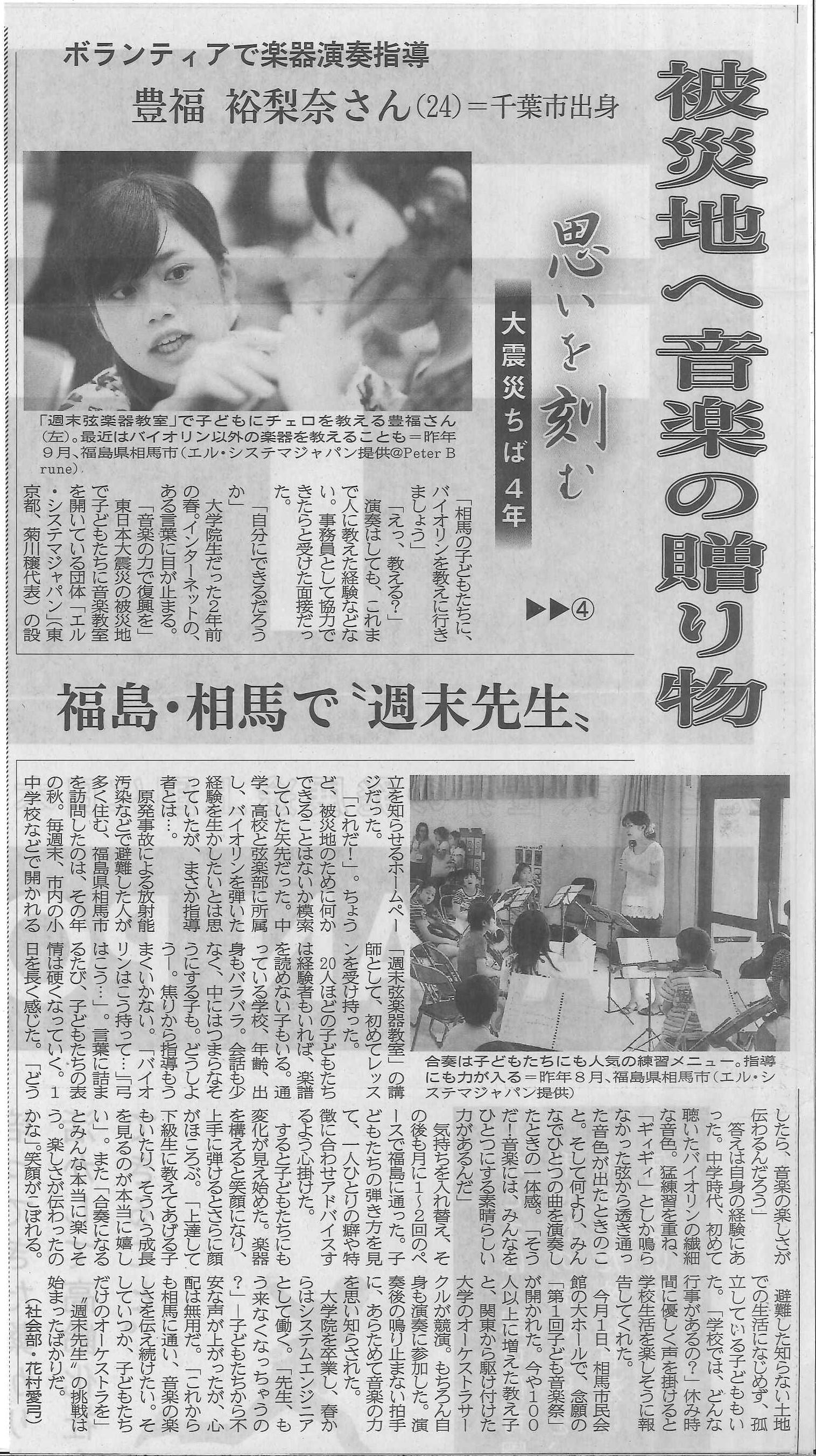 2015.03.09 千葉日報